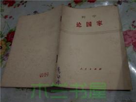列宁 论国家 人民出版社 1973年版 平装32开
