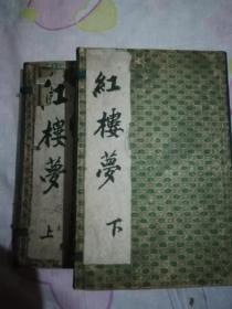 绘图增评金玉缘(红楼梦)上下册《增评石头记线装全套16卷》