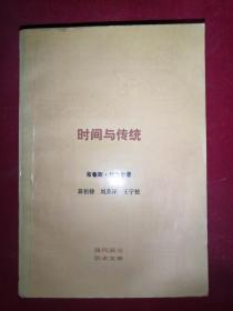 时间与传统(现代西方学术文库)
