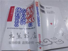 原版日本日文书 病気にならない体质がある 松田有利子 ゴマブツクス株式会社 2007年3月 32开软精装
