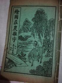 绘图庄农杂字(民国线装,北平书局石印绘图)