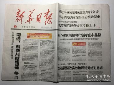 新华日报 2018年 10月10日 星期三 邮发代号:27-1
