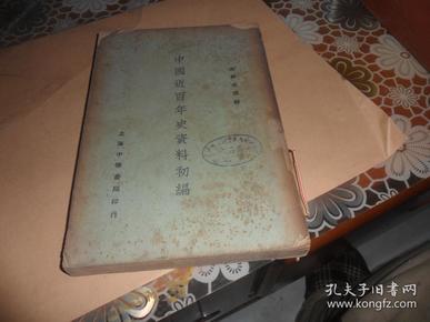 中国近百年史资料初编 下册 (民国27年版)左舜生 选辑