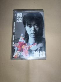 磁带 崔健《解决》1991