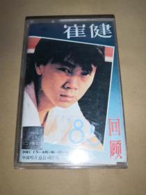 磁带 崔健演唱专辑 85回顾