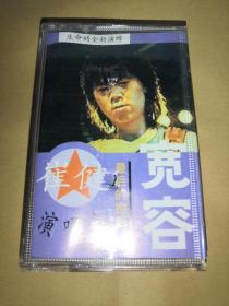 崔健演唱会--宽容  磁带