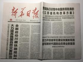 新华日报 2018年 10月11日 星期四 邮发代号:27-1