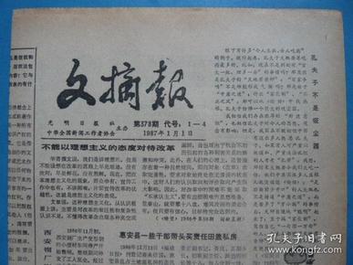 《文摘报》,1987年1月1日,元旦报。
