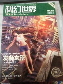 科幻世界·译文版2011.5