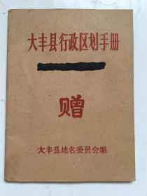 大丰县行政区划手册
