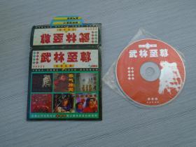 武林至尊 经典全集(1碟,详见书影)