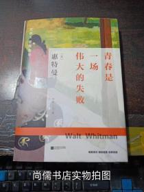世界大师散文坊:青春是一场伟大的失败 9787539994253