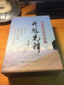 开路先锋 党益民军旅作品集(全4册 有外盒)