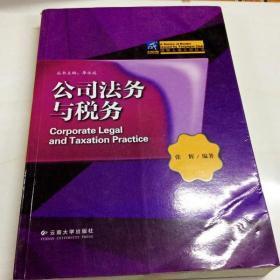 I268434 纳税人俱乐部丛书--公司法务与税务 (一版一印)