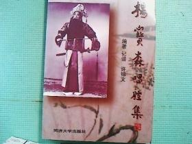 纪念杨宝森诞辰100周年——杨宝森唱腔集