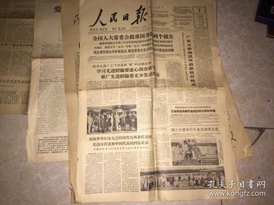 文革报纸八张