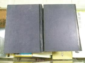 四库全书总目(全二册)87年印  16开精装