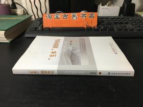 """""""生本""""润泽杏坛--我的教育文集"""