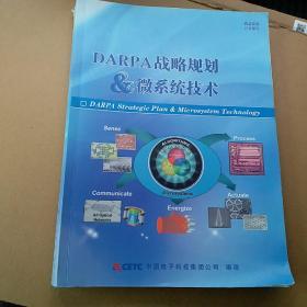darpa战略规划微系统技术