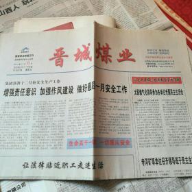 晋城煤业(2013年12月6日)