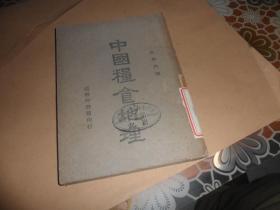 中国粮食地理 (吴传钧 著)1943年初版  渝版土纸本