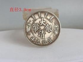 乡下收的大清银币龙纹银元