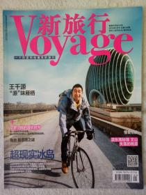 Voyage新旅行杂志2016年03月 王千源
