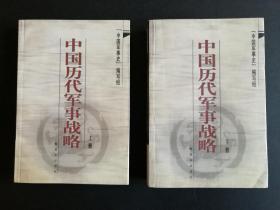 中国历代军事战略(上下两册全)
