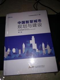中国智慧城市规划与建设(第二版)16开硬精装未开封