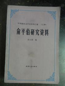俞平伯研究资料[中国现代文学史资料汇编] (乙种)