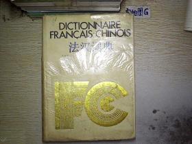 法汉词典..