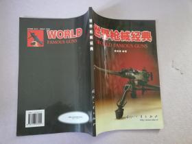 世界枪械经典【实物拍图】