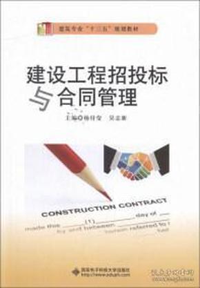 建设工程招投标合同管理