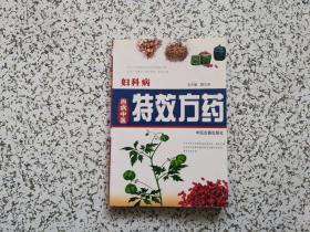 百病中医特效方药-妇科病  馆藏
