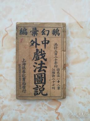 鹅幻汇编中外戏法图说  袖珍本 存卷1-卷6
