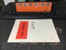 毛泽东 七大工作方针