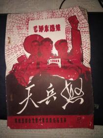 天兵怒1968年第2期(16开油印20页)仪征县群众文化斗批改联络站主办