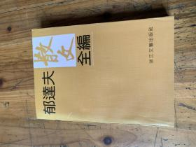 3290:《郁达夫散文全编  郁达夫诗全编 》2册合售