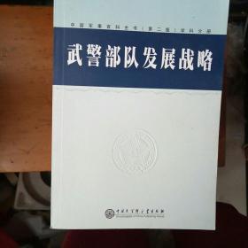 中国军事百科全书 第二版学科分册-武警部队发展战略