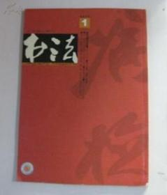 书法2012.1 杨守敬作品选