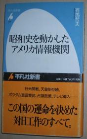 日文原版书 昭和史を动かしたアメリカ情报机関 (平凡社新书) 有马哲夫  (著) 美国情报机构与现代日本