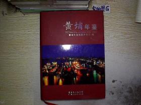 黄埔年鉴. 2012