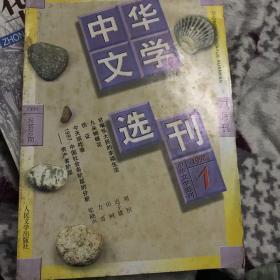 中华文学选刊1998年1.2.3.5.6