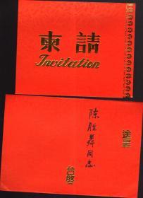 1996年广东丘逢甲研究会举行成立大会,广东省社科学会联合会大红请柬1件,邀请中大教授陈胜粦参加,另附邀请信