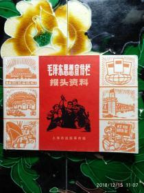 毛泽东思想宣传栏报头资料   1970年1版1印 林彪题词