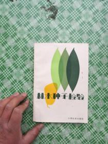 林木种子检验             **