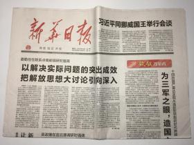新华日报 2018年 10月17日 星期三 邮发代号:27-1