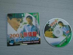 2003张信哲亚洲巡回演唱会(1碟,详见书影)