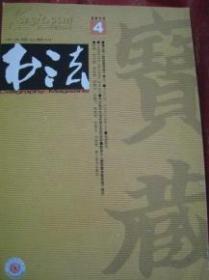 书法2012.4唐人写《妙法莲花经》下    新出土《唐张履冰墓志铭》简介