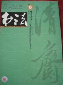 书法2012.8姜宸英作品   袁牧作品   古代书法史料-陈昌齐其人其书